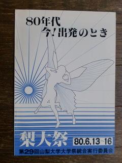 梨大祭パンフレット.JPG